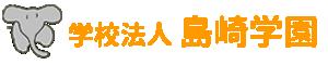 島崎学園総合トップ