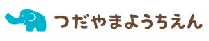 津田山幼稚園